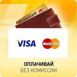 0% Комиссии при оплате картами VISA | Mastercard!