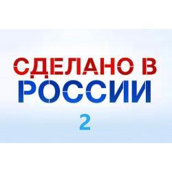 Сделано в России - 2